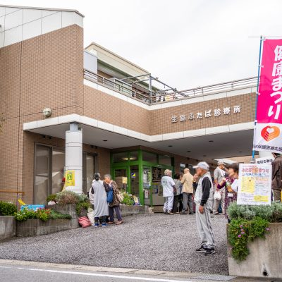 ふたば健康まつり - 地域活動部|栃木保健医療生活協同組合 - 活動報告
