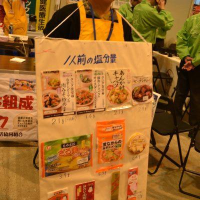 とちぎコープフェスタ - 地域活動部|栃木保健医療生活協同組合 - 活動報告