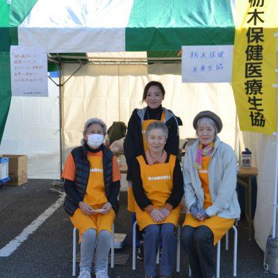 よつば生協ふれあいまつり - 地域活動部|栃木保健医療生活協同組合 - 活動報告