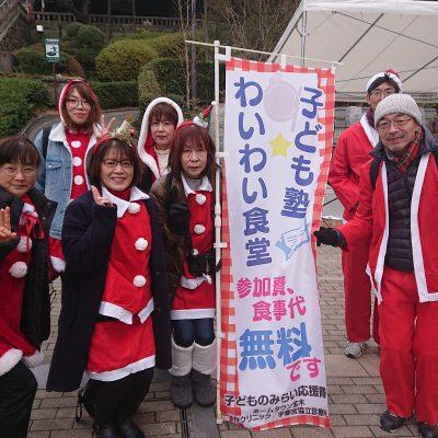 サンタdeラン - 地域活動部|栃木保健医療生活協同組合 - 活動報告
