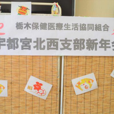北西支部組合員新年会 - 地域活動部|栃木保健医療生活協同組合 - 活動報告