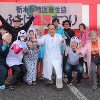ふたば健康まつり - 地域活動部|栃木保健医療生活協同組合 - イベント情報